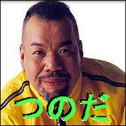 角田(ツノダ)さん
