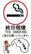 タバコ馬鹿
