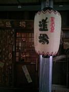 関西夜の仕事軍団