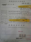 福岡久留米募金(太平洋沖地震)