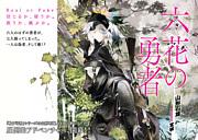 六花の勇者 総合(アニメ・本)