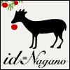 id=Nagano「長野のWebを楽しく」