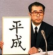平成生まれ【関東】