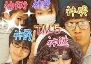 T☆M☆5
