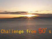どう過ごそう「50代からの挑戦」
