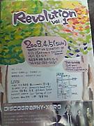 チャリティライブ:Revolution