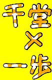 千堂×一歩(はじっ歩)