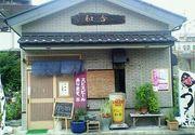 美味しい鰻屋さん『和香』