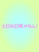 ☆土日祝日☆暇なママ!@大阪