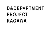 D&DEPARTMENT PROJECT KAGAWA