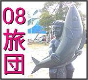 【08旅団】