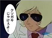 アニメの名言を広島弁に訳す