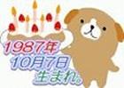 1987年10月7日生まれ。