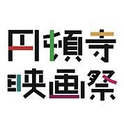 円頓寺映画祭