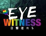 EYE WITNESS 目撃者たち<写真>