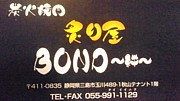 炙り屋BOND〜絆〜(三島)