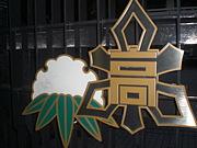 高高59会(高松高校卒業生)