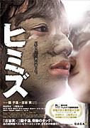 ヒミズ【劇場映画】
