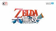 Wii U/ゼルダ無双