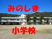 ♡箕島小学校♡