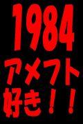 1984年度生まれアメフト好き集合