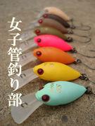 女子管釣り部