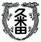 久米田成人式二次会