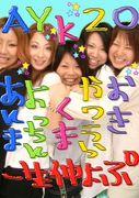 ☆AYK2O☆