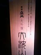 岡山アル厨の会