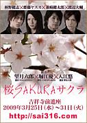 桜SAKURAサクラ