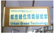 都市緑化技術・地被学研究室