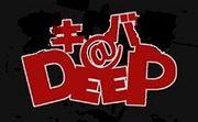 木場@Deep