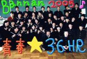 ★2005年卒磐南36HR★