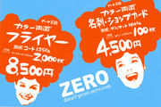 激安印刷【ZERO】