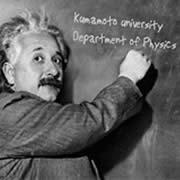 熊大物理、平成13年入学者!