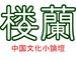 楼蘭(札幌) 中国文化を楽しむ