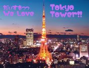 東京タワ-大好き☆彡