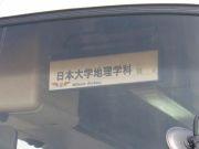 地理学研究会(日大文理)