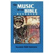 旧約聖書の音楽