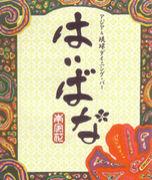 琉球健美食。南風花(はいばな)