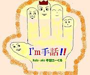 I'm 手話