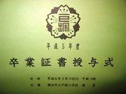 1997年に戸塚中を卒業!