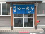 正ちゃん 尾道ラーメン