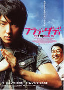 フライ ダディ-Korean movie