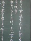 豊岡高校'04卒業生☆
