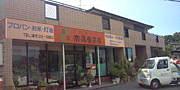 (有)藤原商店
