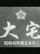 昭和49年度生まれの大宅っこ