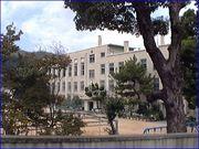 神戸市立菊水小学校