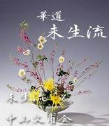 華道 未生流&未生流中山文甫会