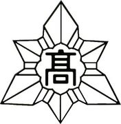 福岡県立浮羽高等学校